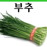 buchujeon1