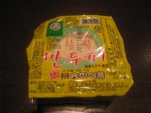 KimchiMandu1
